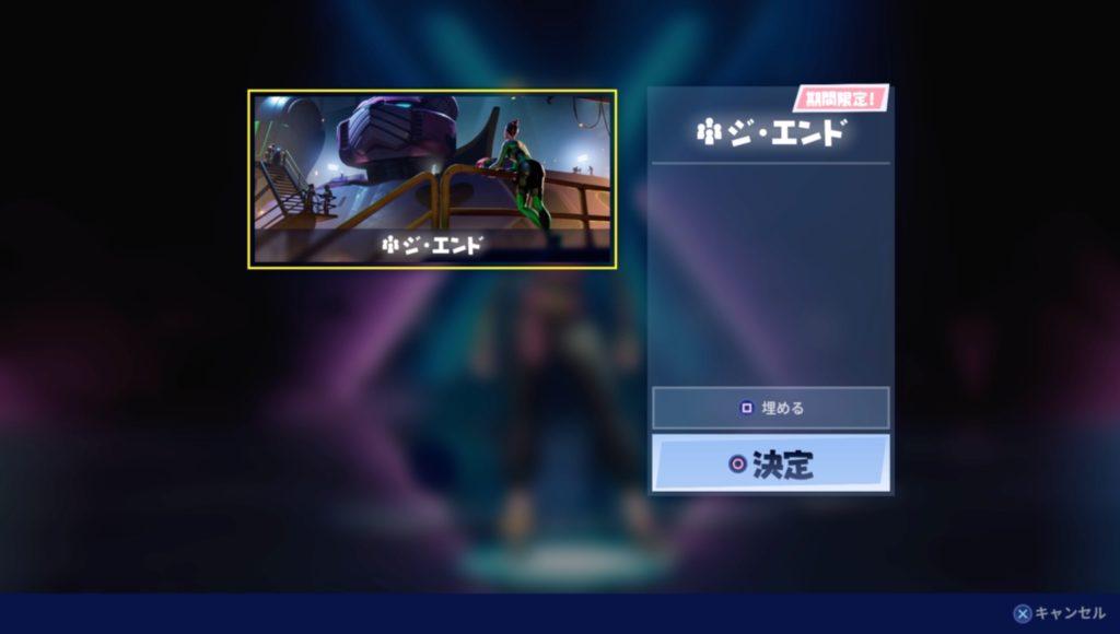 ジ・エンド選択画面