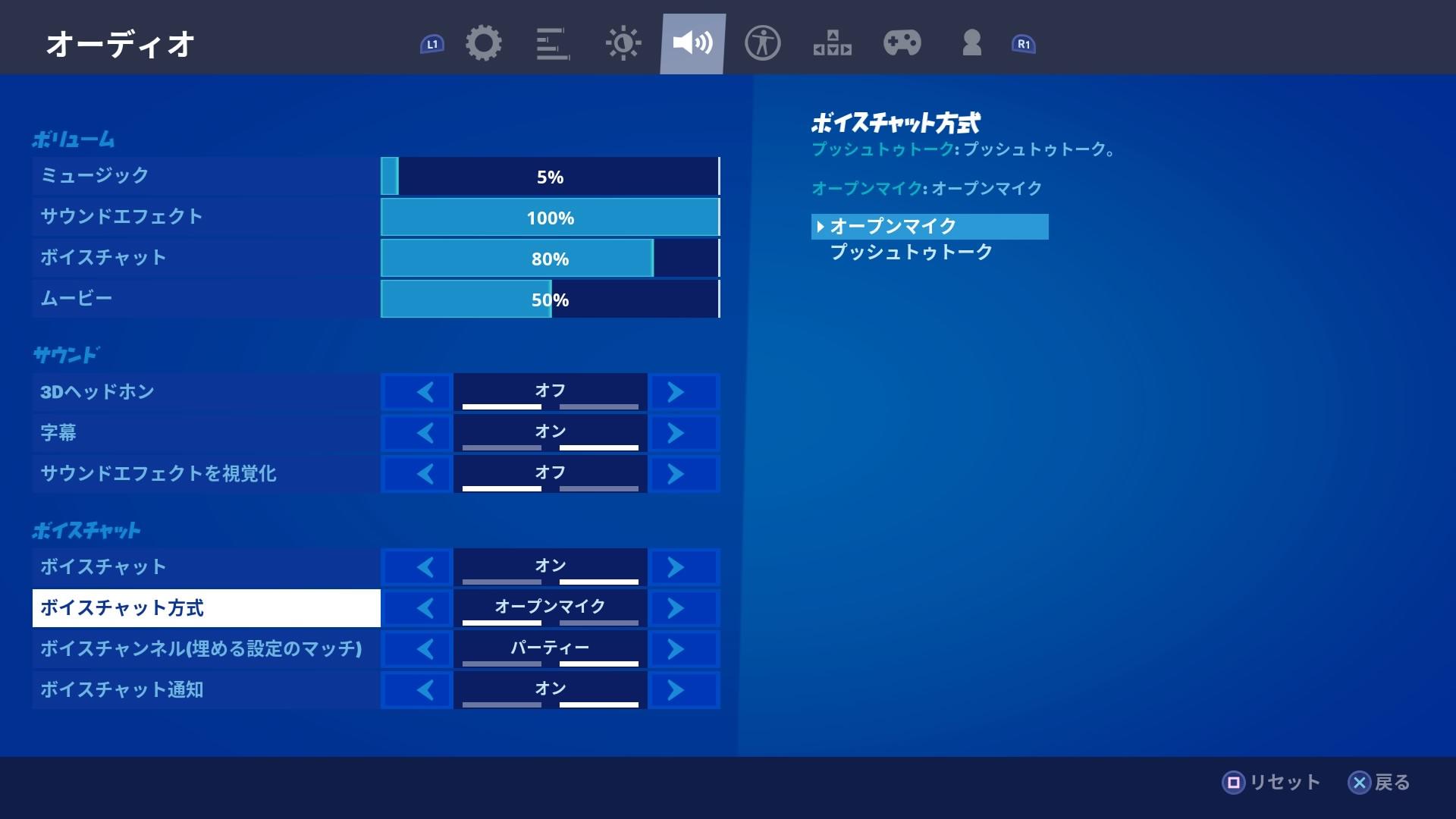 ボイスチャット方式の設定画面
