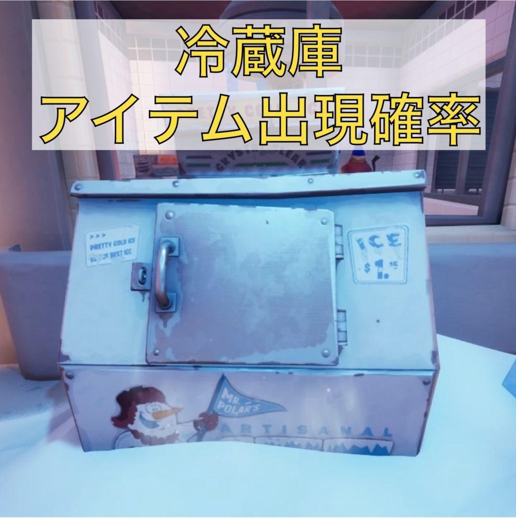 冷蔵庫アイテム出現確率