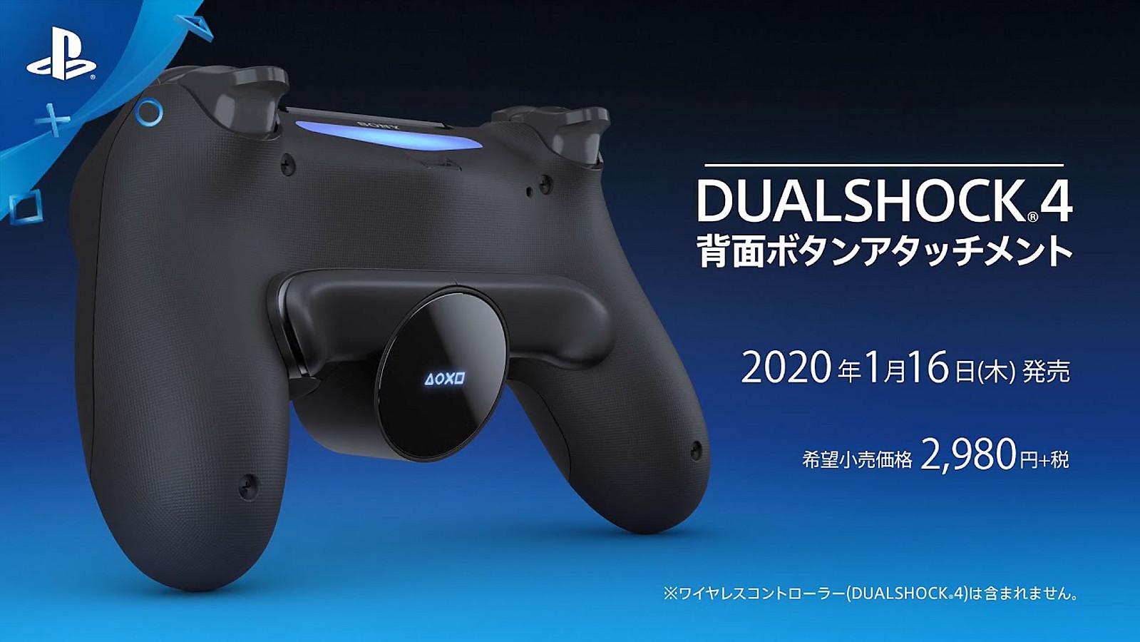 PS4背面ボタンアタッチメント