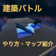 建築バトルやり方・マップ紹介