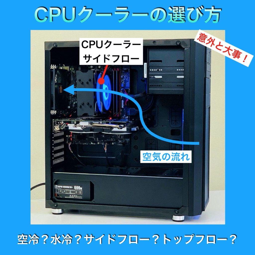 CPUクーラー選び方