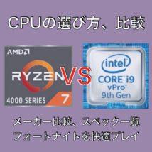 CPU選び方