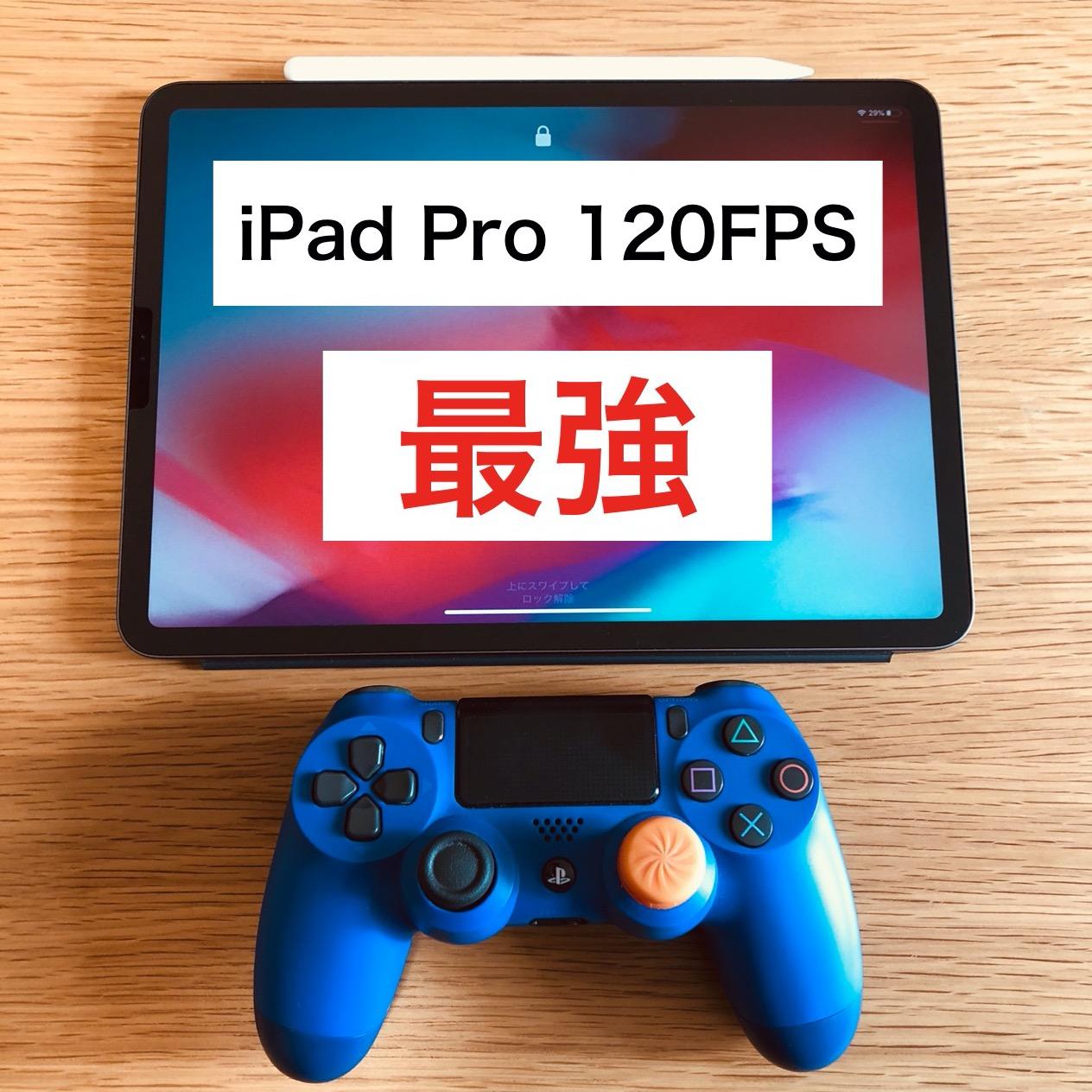 iPadProで120FPS