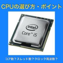 CPUの選び方ポイント