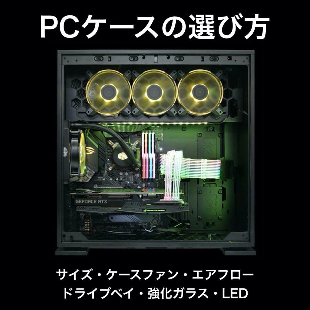 PCケースの選び方