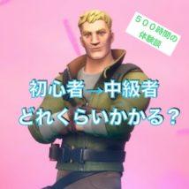 初心者→中級者