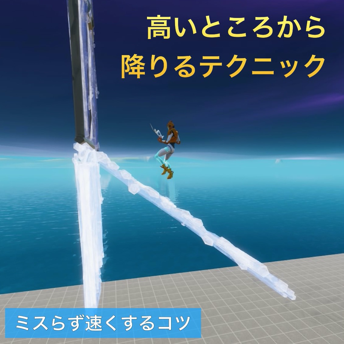 【フォートナイト】高いところから降りる方法(落下建築のコツ)