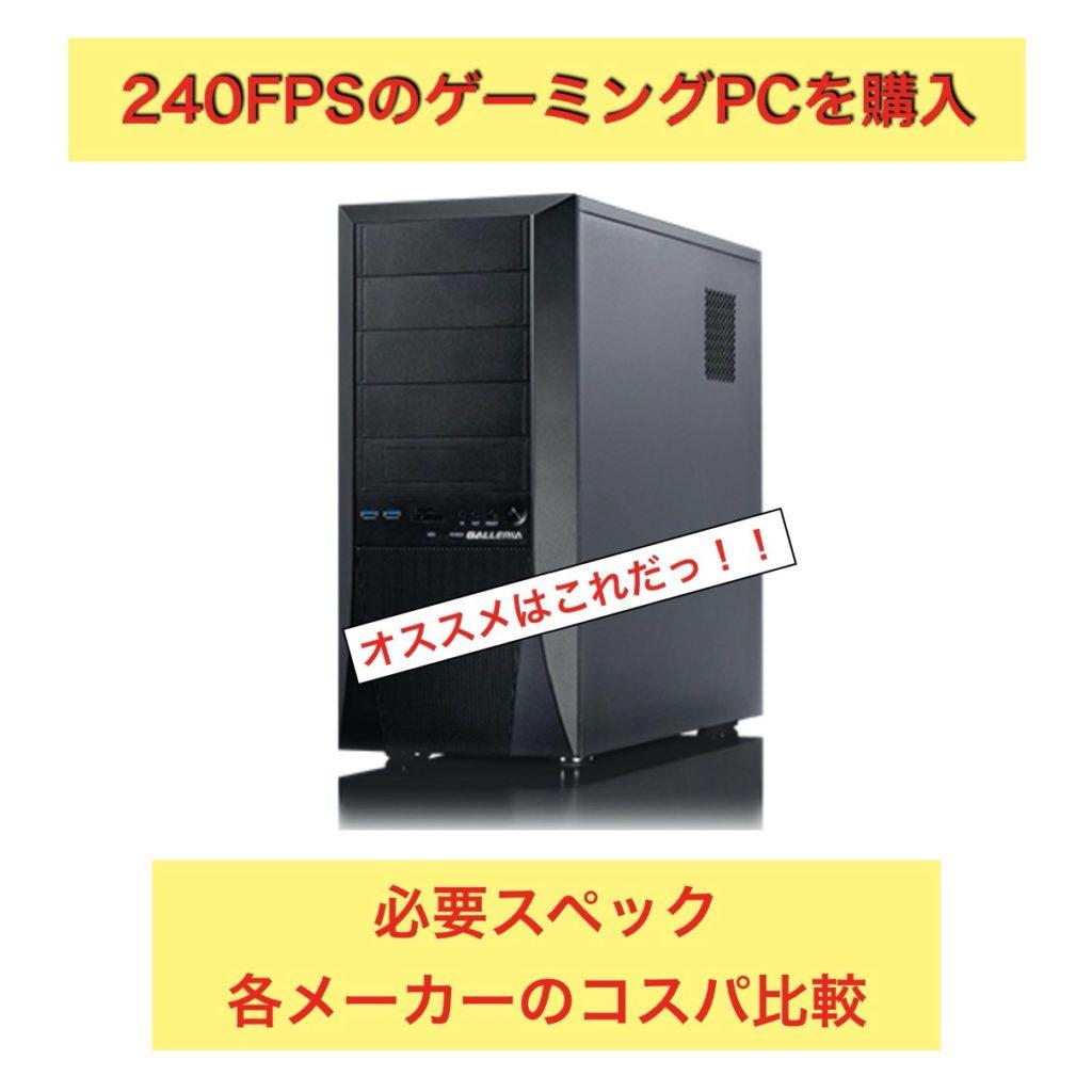 240FPSのPC購入