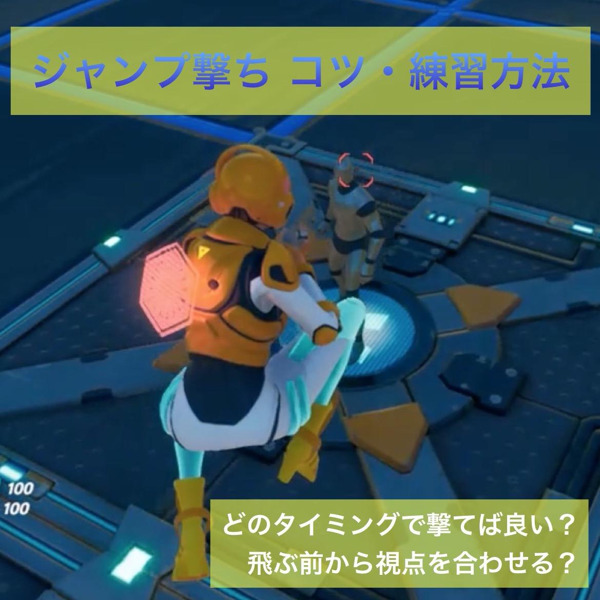 【フォートナイト】ジャンプ撃ちのコツ(設定、練習方法)