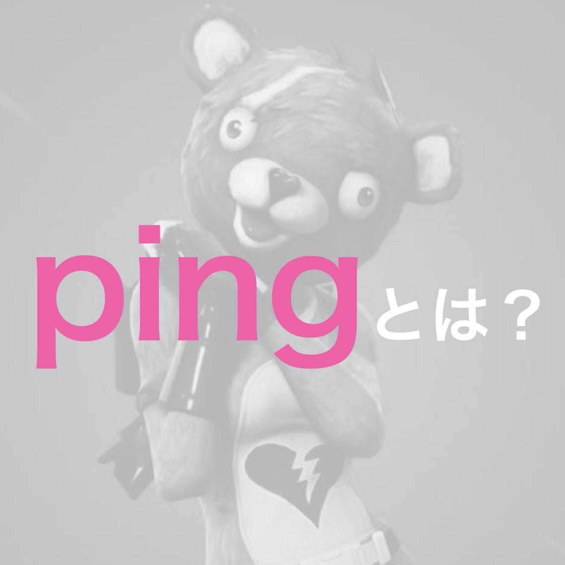 【フォートナイト】ping(ピング)とは何か?確認方法と目安値
