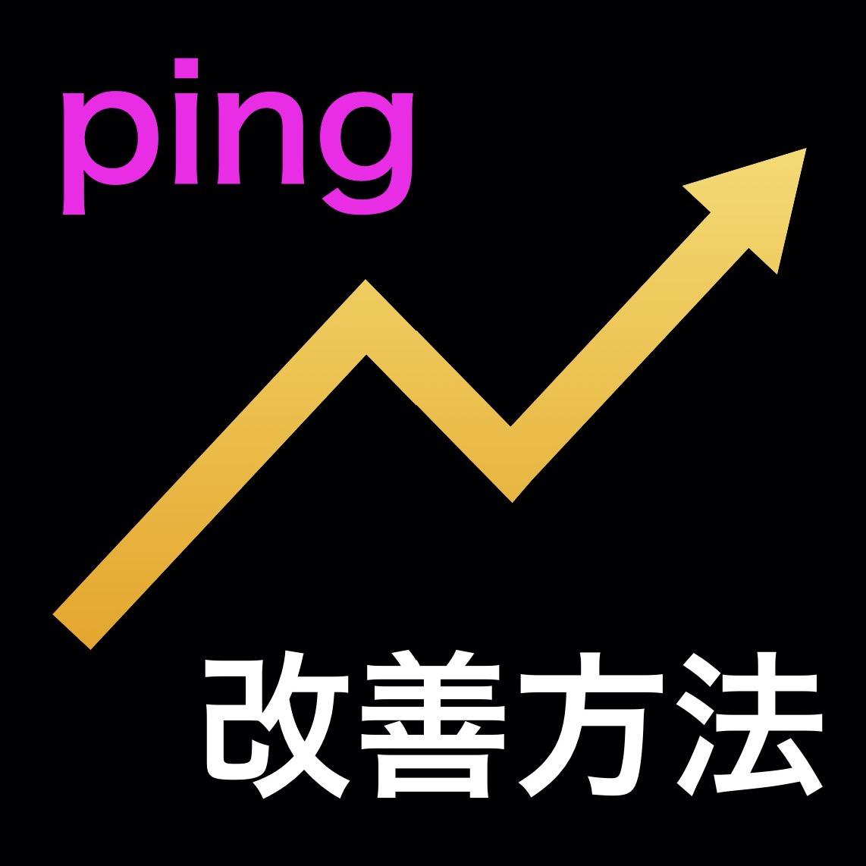 ping改善