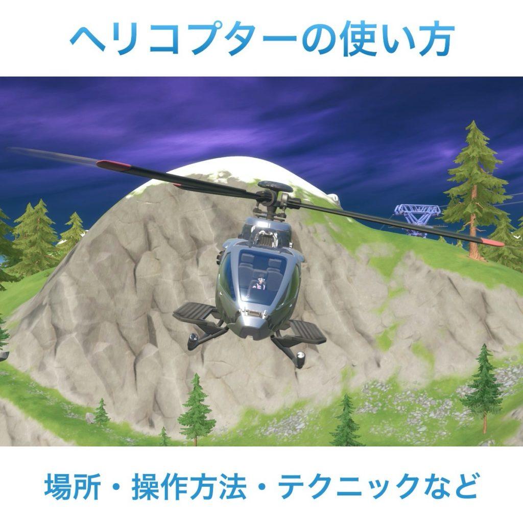 ヘリコプターの使い方