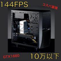 フォートナイト144FPSゲーミングPC