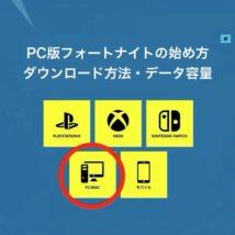 PC版フォートナイト_ダウンロード方法