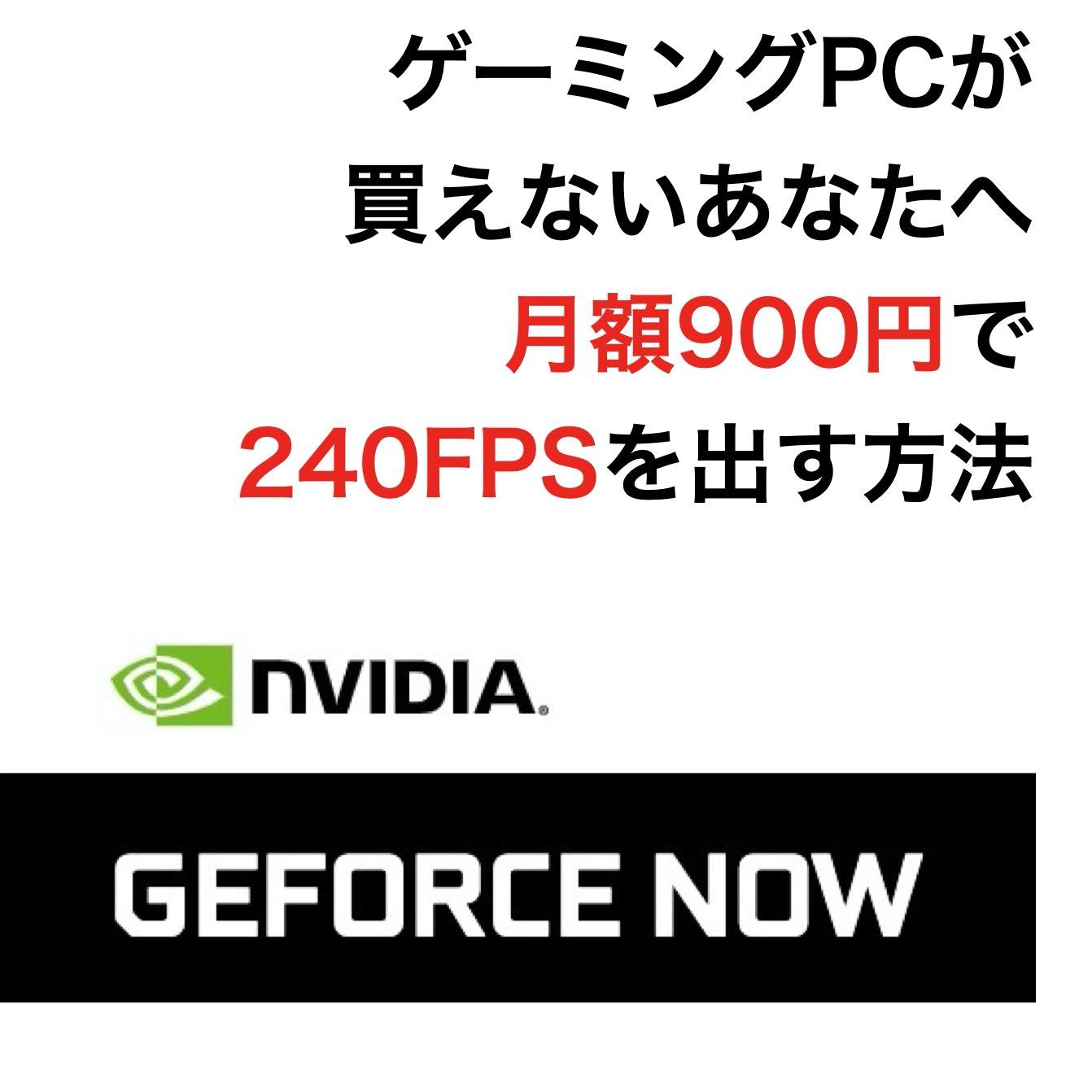 ゲーミングPCは値段が高すぎ!月額900円で240FPS出す方法