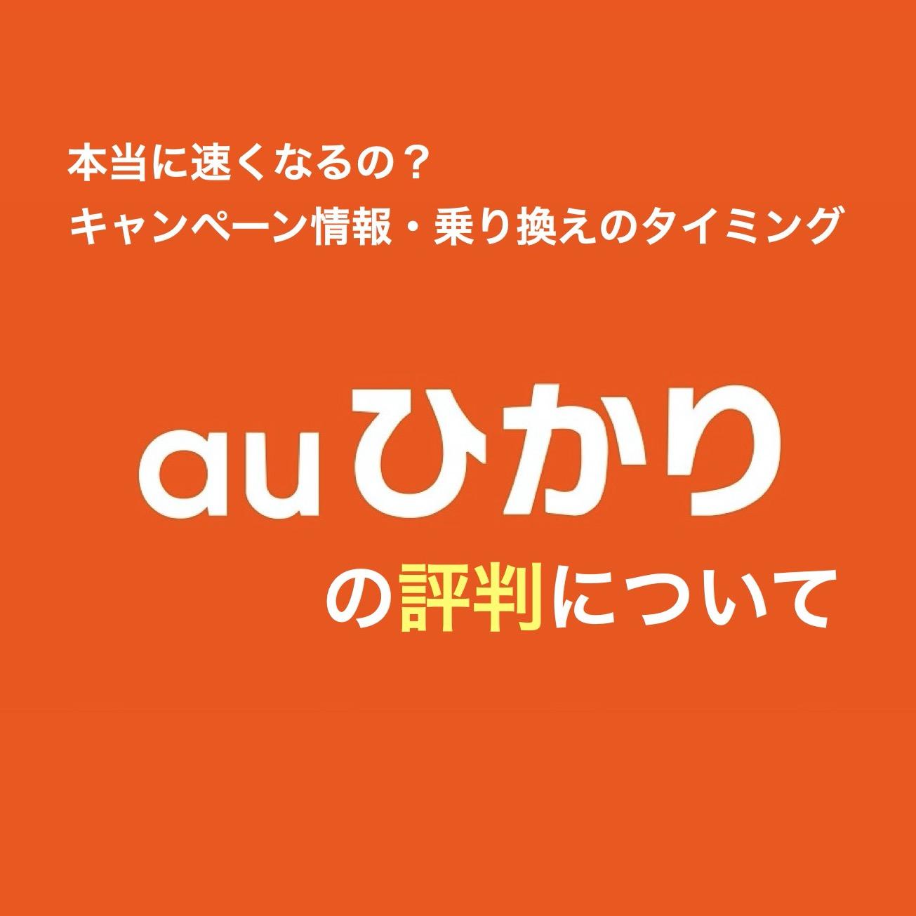 auひかりの評判・レビューまとめ(速度・乗り換えの違約金は?)
