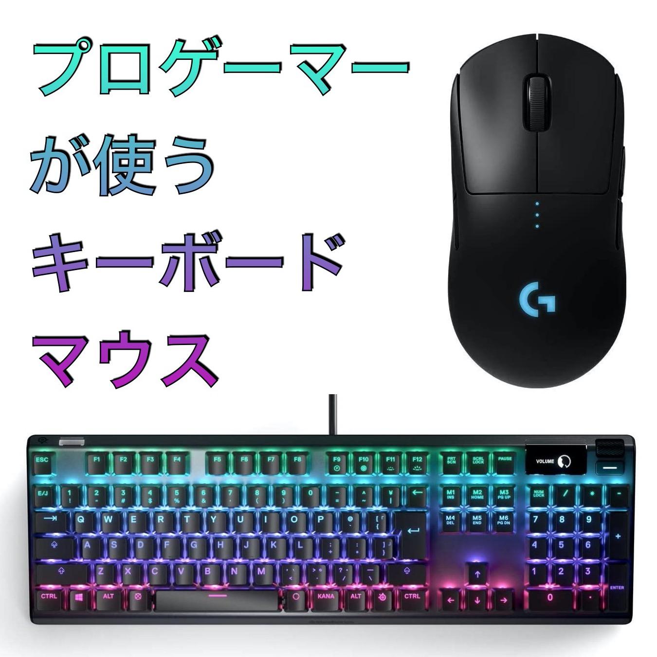 プロゲーマーが使うキーボードマウス