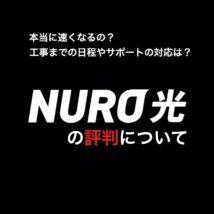 NURO光の評判