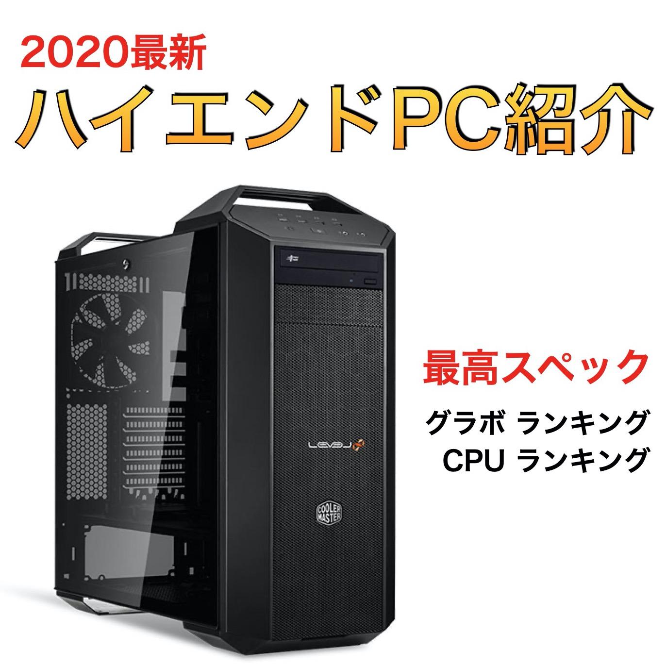 ゲーミングPC_2020最新_ハイエンド