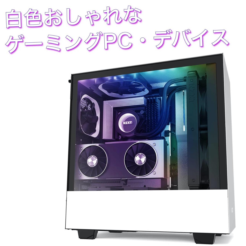 【フォートナイト】白色でおしゃれなゲーミングPC・デバイス紹介!