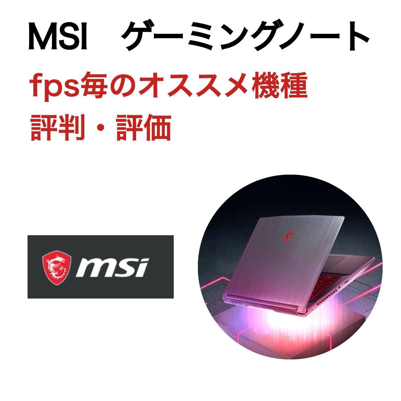 【フォートナイトPC移行】MSIの評判とfps毎のおすすめ機種