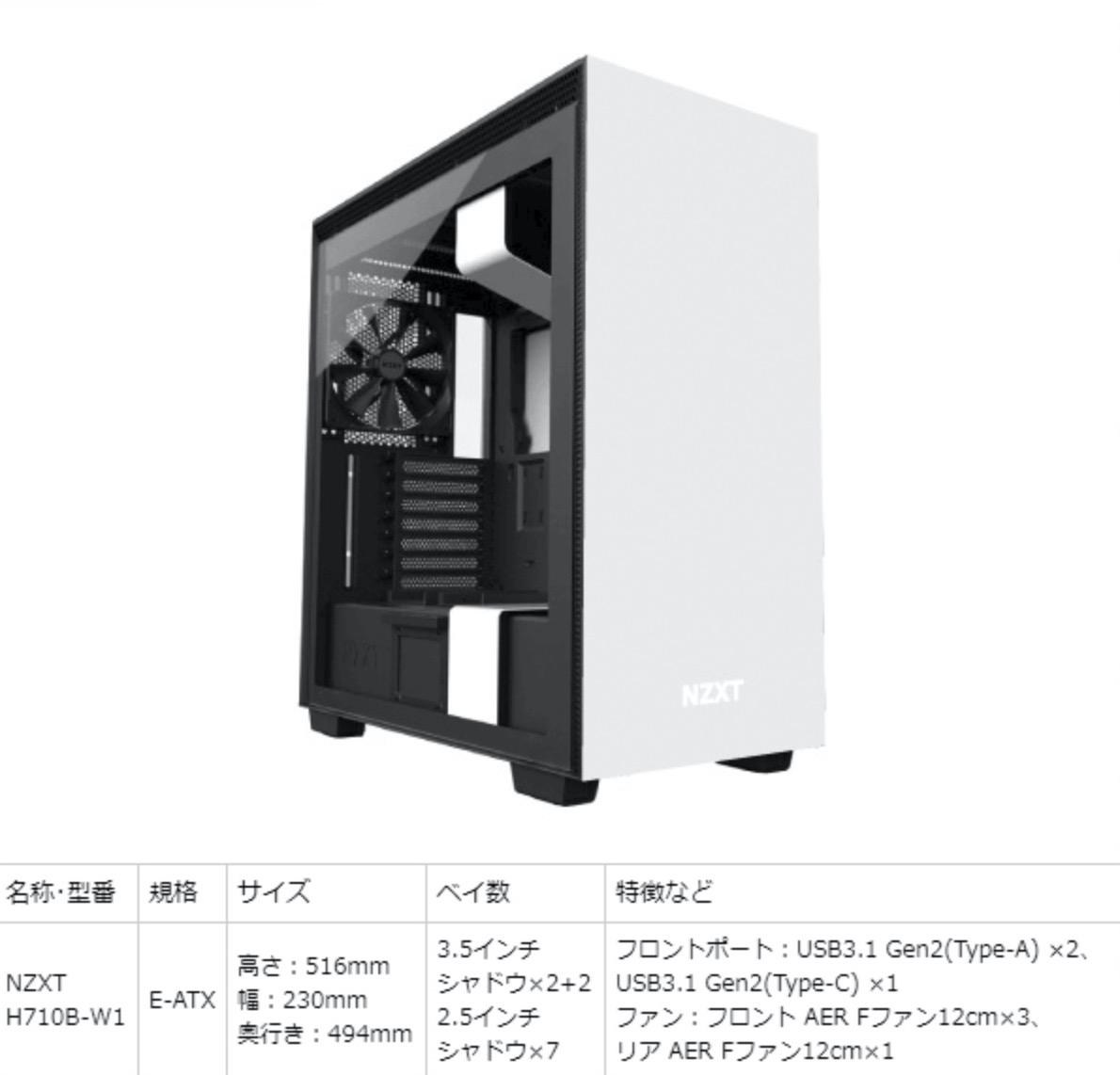 NZXT H710 White