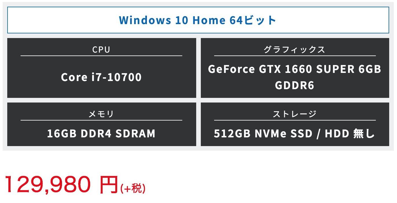 GALLERIA XA7C-G60S_スペック