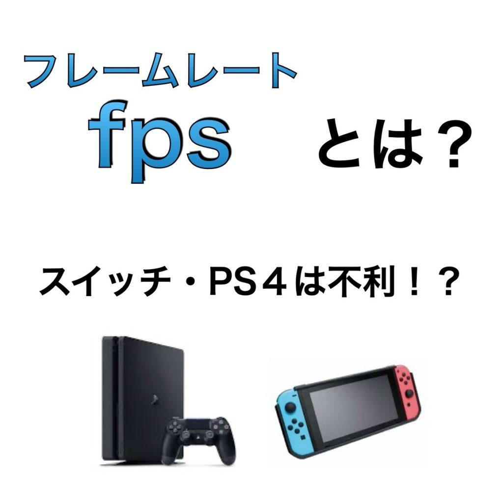 ナイト スイッチ fps フォート 【フォートナイト】FPSの差で撃ち負ける!?PC vs