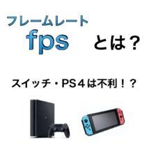 【フォートナイトPC移行】fps(フレームレート)とは?