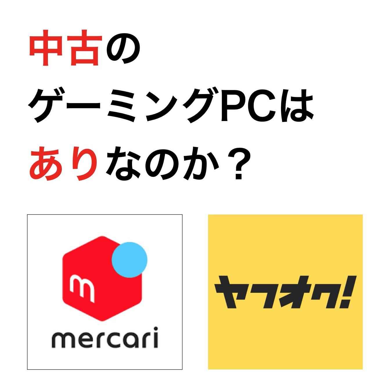 【フォートナイト】中古PCは安い?注意点も(メルカリ・ヤフオク)