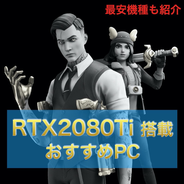 RTX2080Ti搭載PC