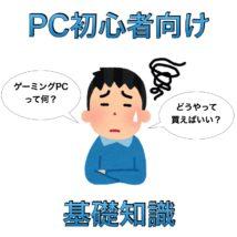 ゲーミングPC初心者向け_基礎知識