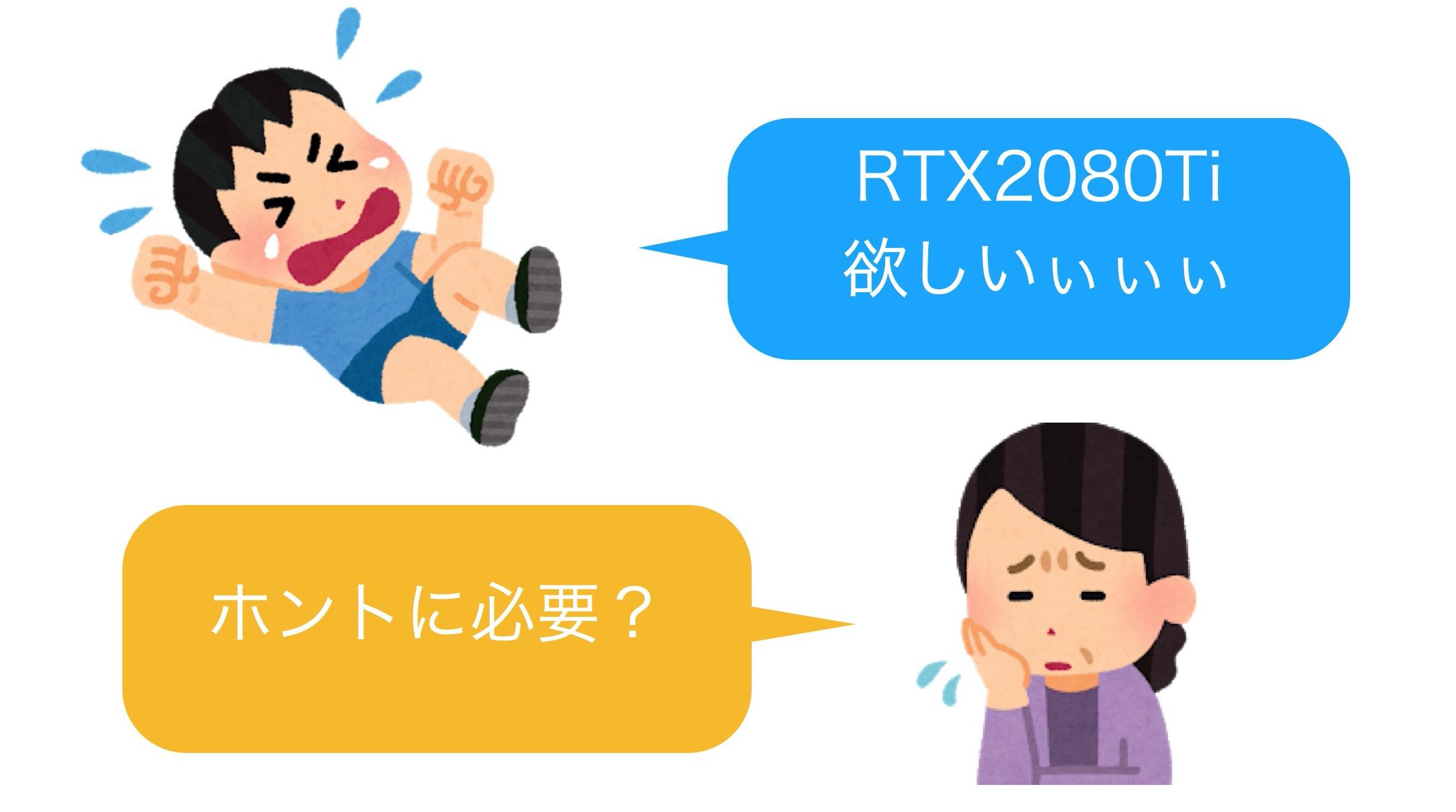 RTX2080Tiがおすすな人