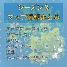 シーズン3マップ情報