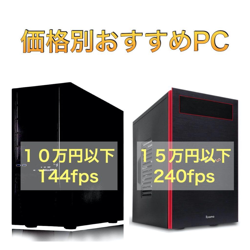 価格別PC(10万,15万,20万)