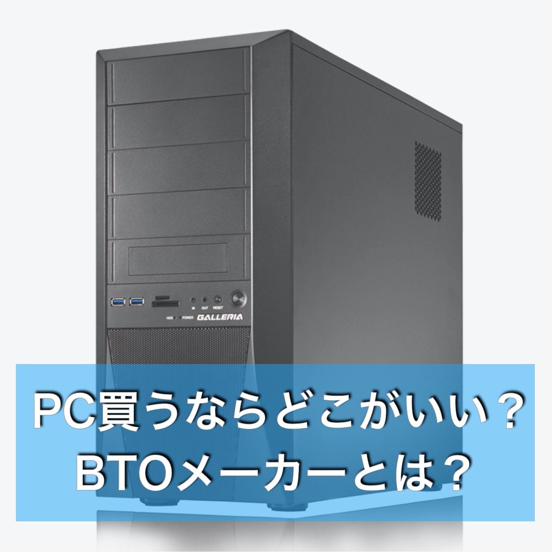 【フォートナイト】PC買うならどこがいい?BTOメーカーとは?