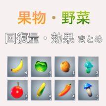 【フォートナイト】野菜・フルーツ系アイテム一覧(回復量・効果)
