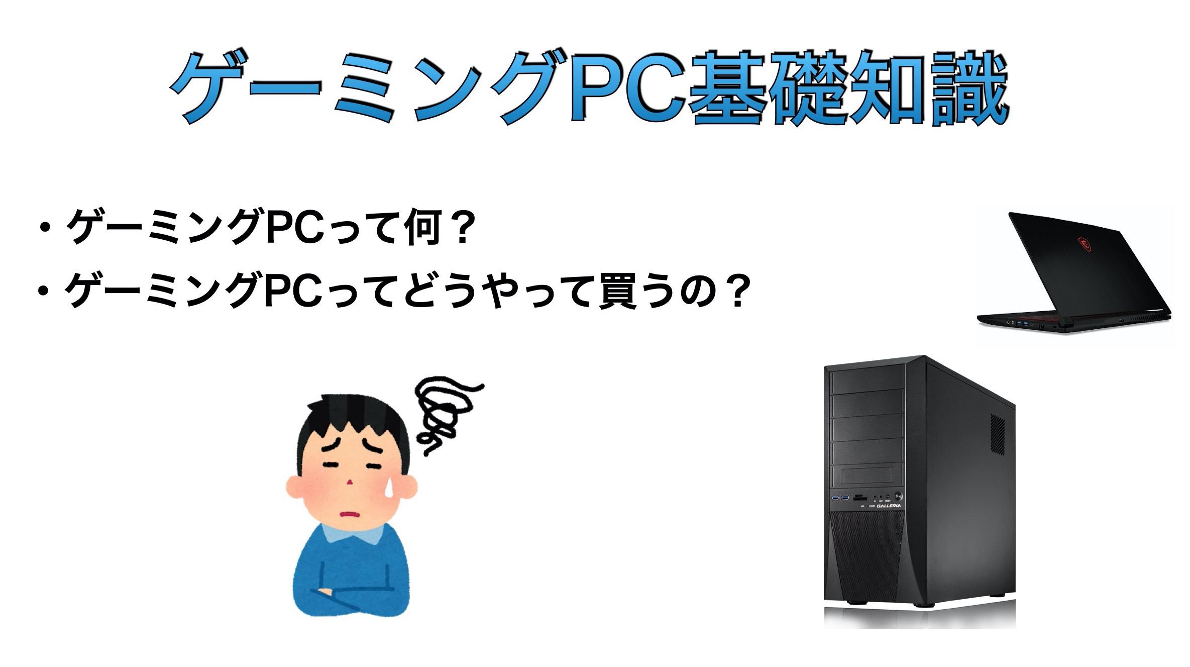 ゲーミングPC基礎知識