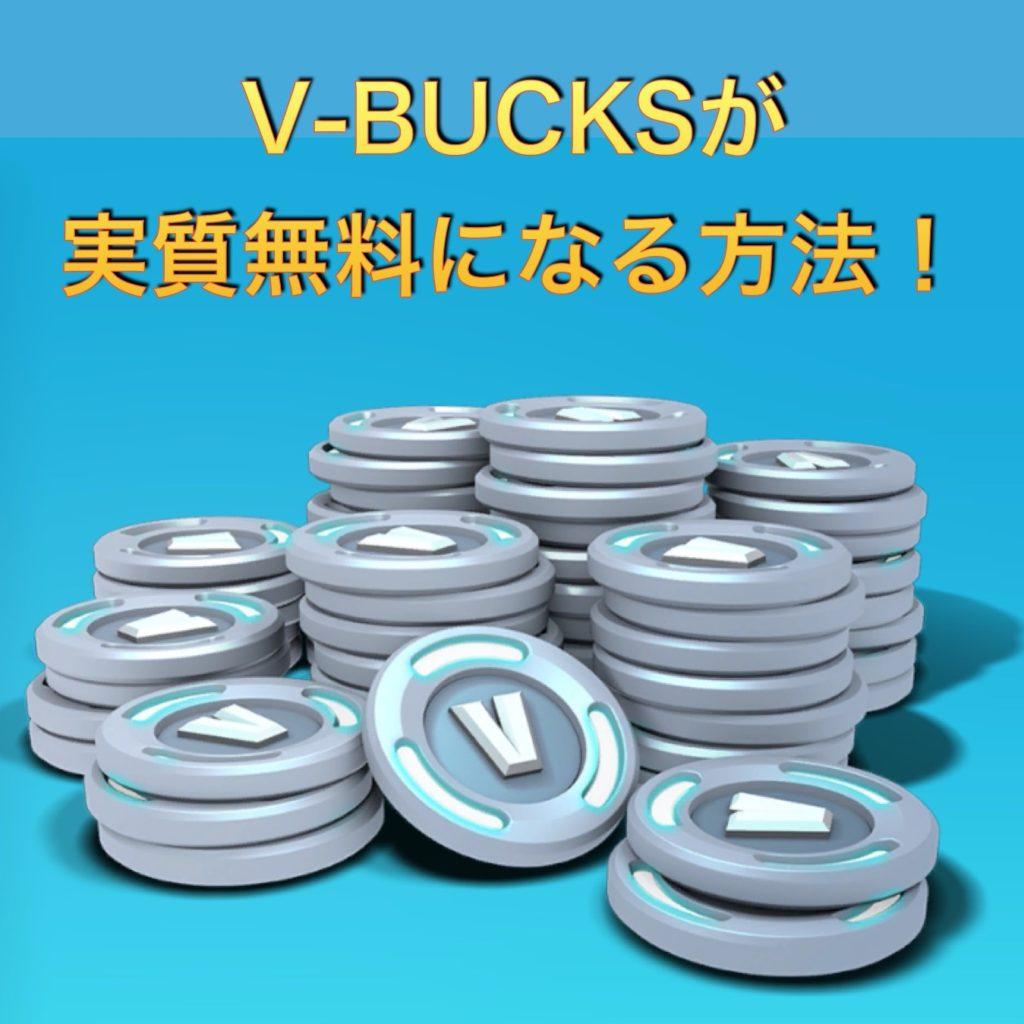 V-BUCKS無料