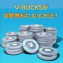 【フォートナイト】V-BUCKSが実質無料になる方法!誰でも簡単