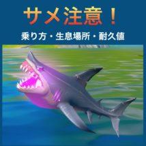サメ_攻略