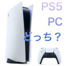 PS5とゲーミングPCどっち