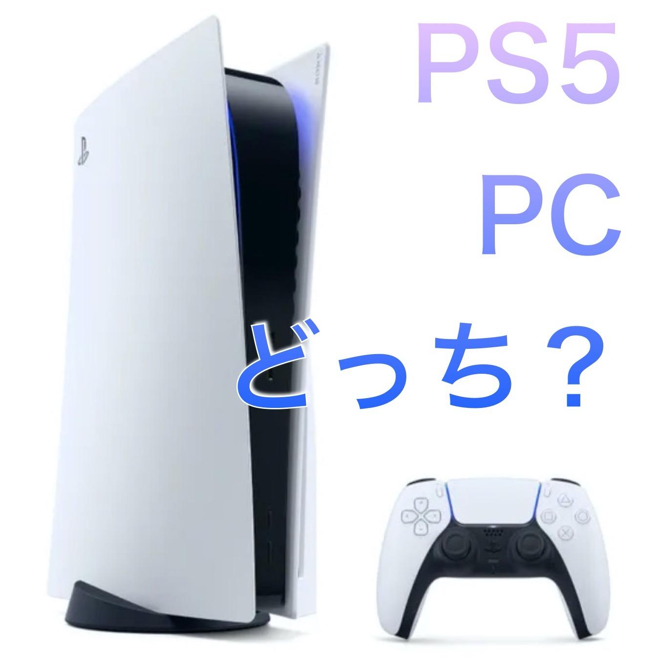 グラボ ps5