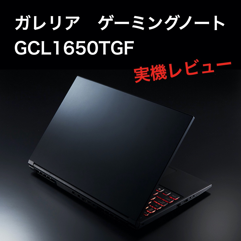 フォートナイトプレイヤーによるGCL1650TGFの実機レビュー