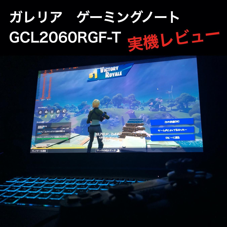 フォートナイトプレイヤーのGCL2060RGF-T実機レビュー