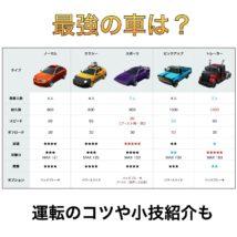 フォートナイト_車_解説