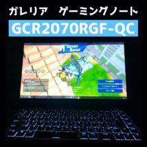 GCR2070RGF-QC_レビュー