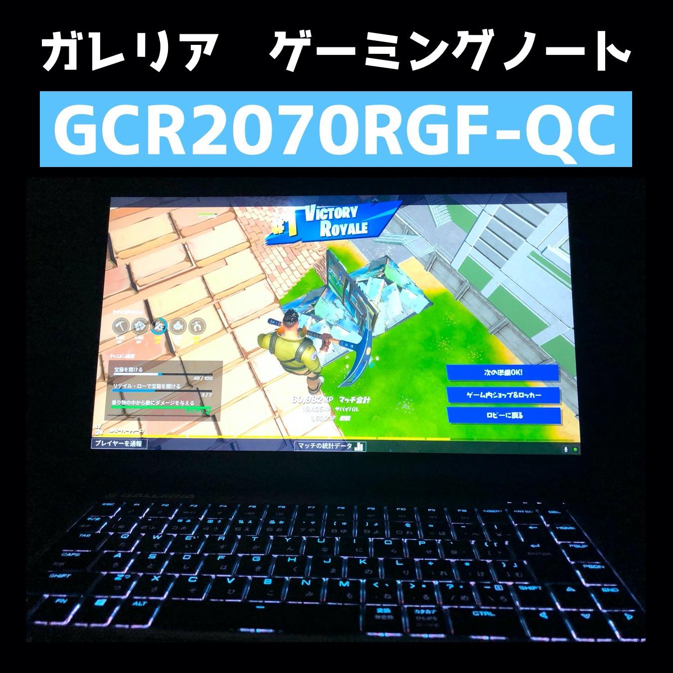 GCR2070RGF-QCの評価は?出先でフォートナイト&動画編集