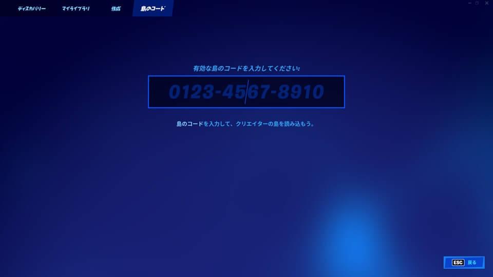 島のコード入力画面